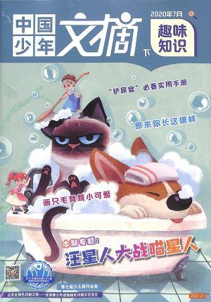 中国少年文摘(趣味知识版)2020年7月期