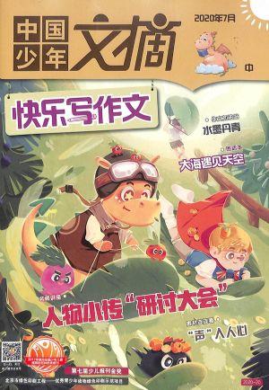 中国少年文摘(上中下)2020年7月期