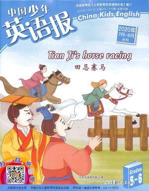 中国少年英语报五六年级版2020年7-8月期