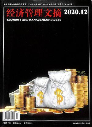 经济管理文摘2020年6月第2期