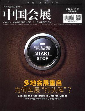 中国会展2020年6月第1期