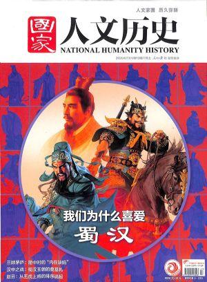 国家人文历史2020年7月第1期