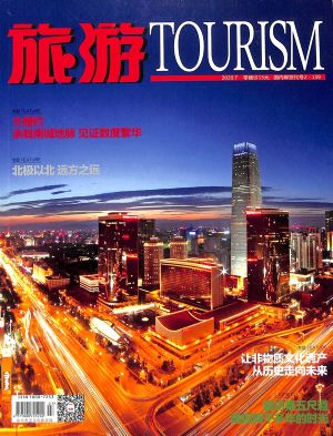 旅游2020年7月期