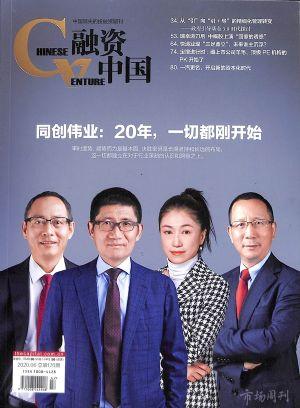 融资中国2020年6月期