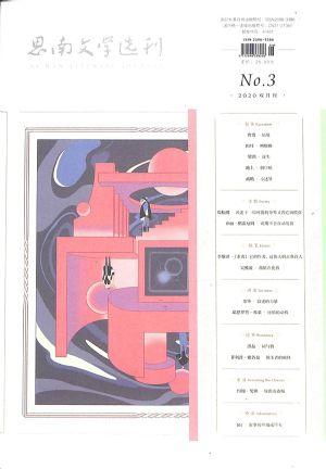 思南文学选刊2020年6月期