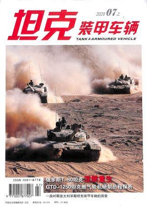 坦克装甲车辆2020年7月期