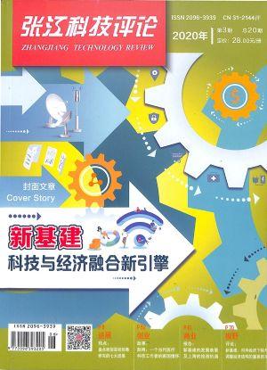 张江科技评论2020年5月期