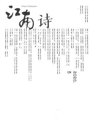 江南诗2020年6月期