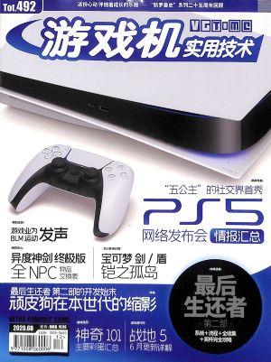 游戏机实用技术2020年6月第2期