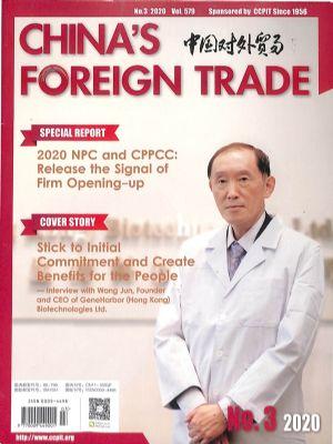 中国对外贸易(英)2020年6月期