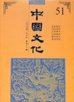 中国文化2020年5月期