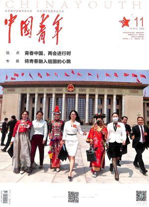 中国青年2020年6月第1期