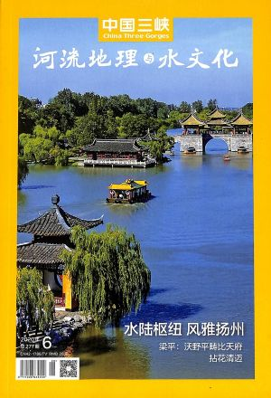 中国三峡河流地理与水文化2020年6月期