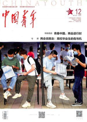 中国青年2020年6月第2期