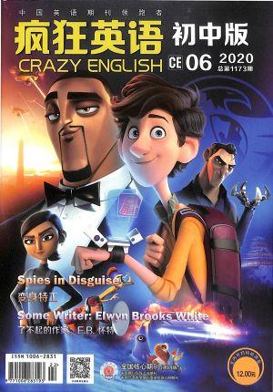 疯狂英语初中版2020年6月期