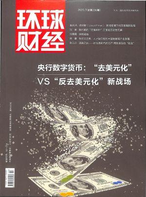环球财经2020年7月期