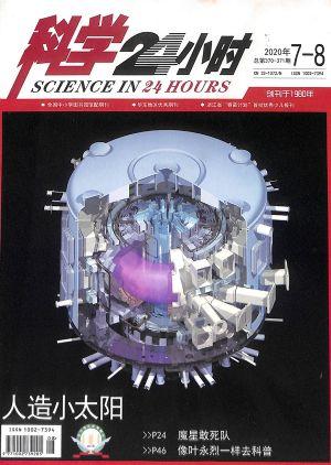 科学24小时2020年7-8月期