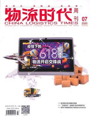 物流时代周刊2020年7月期