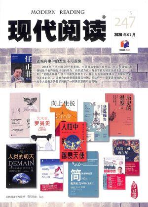 现代阅读2020年7月期