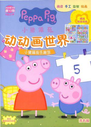 小猪佩奇动动画世界2020年7月第1期