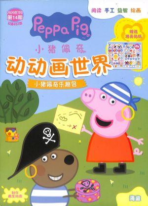 小猪佩奇动动画世界2020年7月第2期
