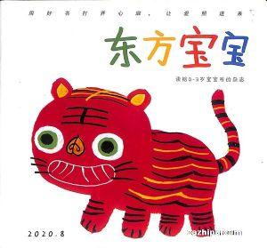 东方宝宝2020年8月期