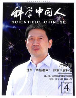科学中国人2020年4月第1期