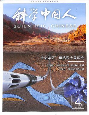 科学中国人2020年4月第2期