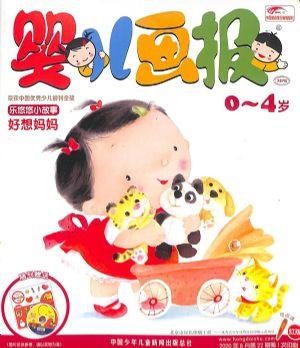 婴儿画报2020年7-8月期红版