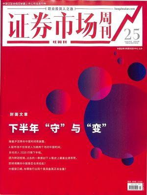 证券市场周刊(红周刊)2020年7月第1期