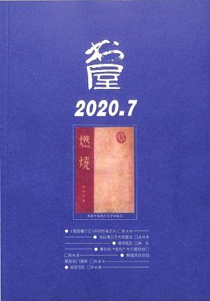 书屋2020年7月期