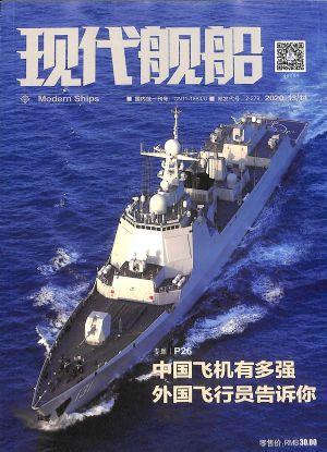 现代舰船2020年7.1-7.2期