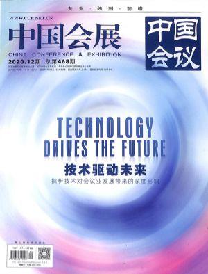 中国会展2020年6月第2期