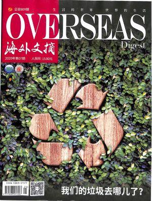 海外文摘(上旬刊)2020年7月期