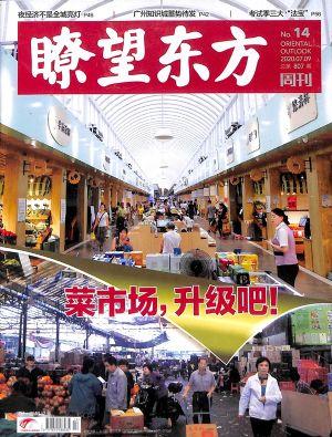 �t望东方周刊2020年7月第1期