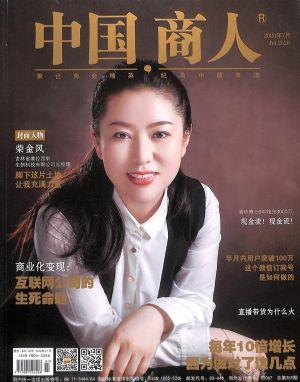中国商人2020年7月期