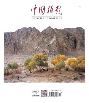 中国摄影2020年7月期