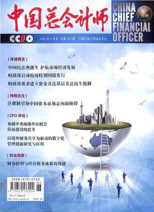 中国总会计师2020年6月期