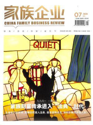 家族企业2020年7月期