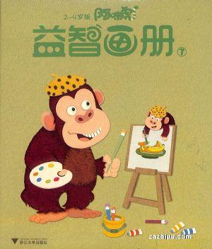 阿咪虎益智画册(智力版 绘本版)2020年7月期