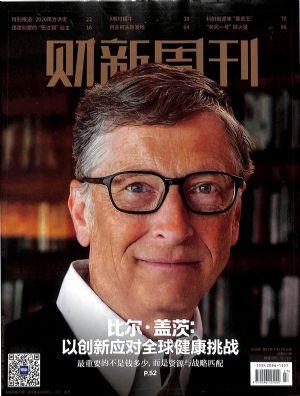 财新周刊2020年7月第2期