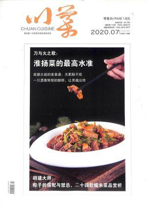川菜2020年7月期