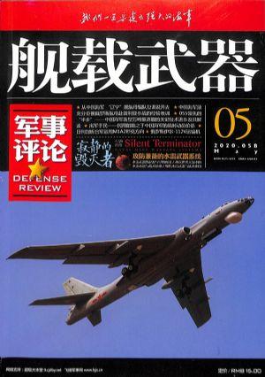 舰载武器军事评论2020年5月期