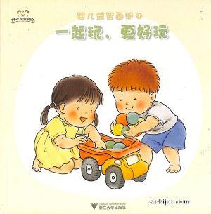 婴儿益智画册(综合版 绘本版)2020年7月期