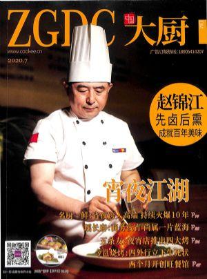 中国大厨2020年7月期