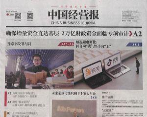 中国经营报2020年7月第2期