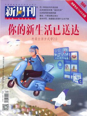 新周刊2020年7月第1期