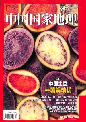 中国国家地理2020年7月期