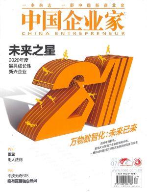 中国企业家2020年7月期