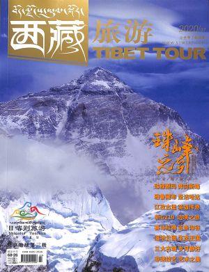 西藏旅游2020年7月期